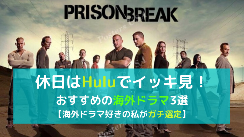 Huluでみたいおすすめの海外ドラマベスト3