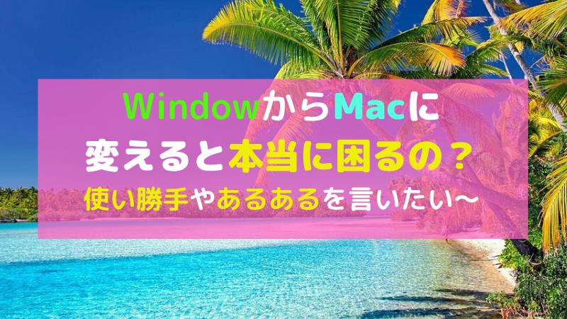 WindowsからMacに買い替えたらどうなる?使用感やあるあるをご紹介します