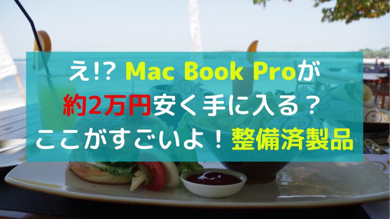 Mac Bookを安く購入する方法 整備済製品済