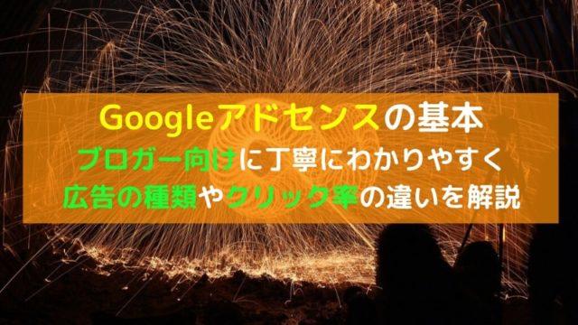 Googleアドセンス広告の種類やクリック率、広告ユニットをわかりやすく解説