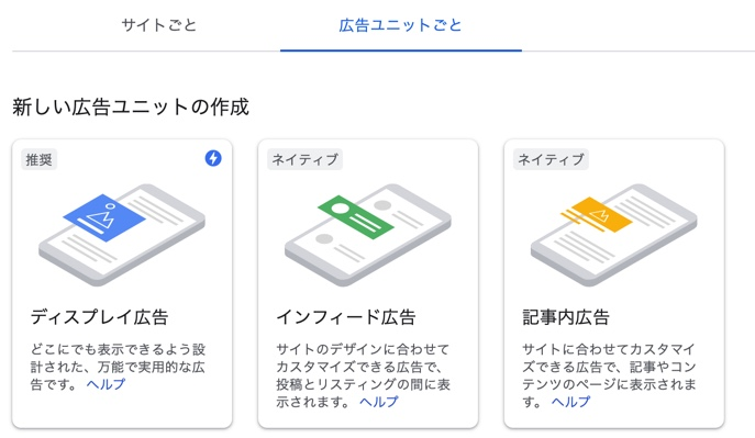 Googleアドセンス広告ユニットの種類