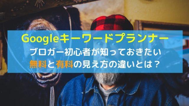 【ブログ初心者向け】Googleキーワードプランナーの有料と無料版の違いを解説