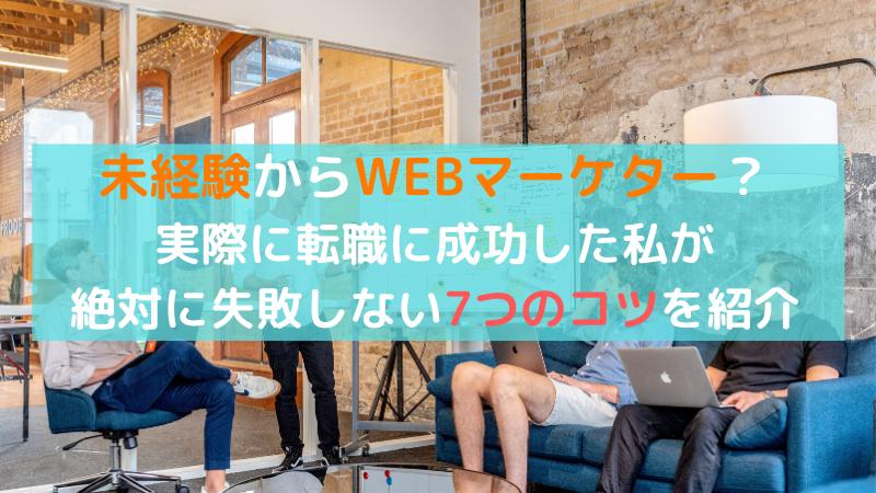 未経験からWEBマーケターになる方法とは?絶対に失敗しない7つのポイント