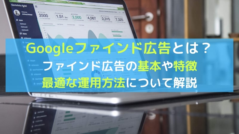 Googleのファインド広告とは?Discover Adsの適切な運用方法を解説