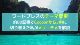 ワードプレスでテーマ変更するメリット・デメリットを解説【CocoonからJINへ移行】