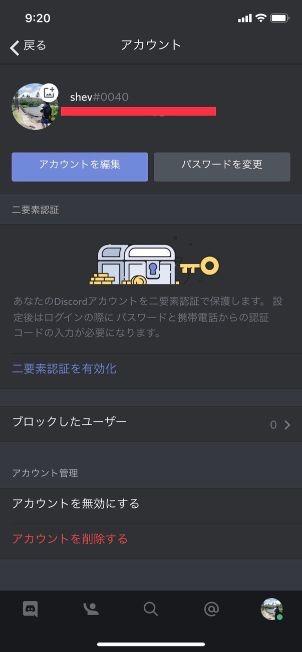 ディスコード アカウント編集