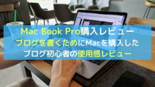 Mac Book Proを実際にブログ用で購入した使用感レビュー【ブロガー向け】