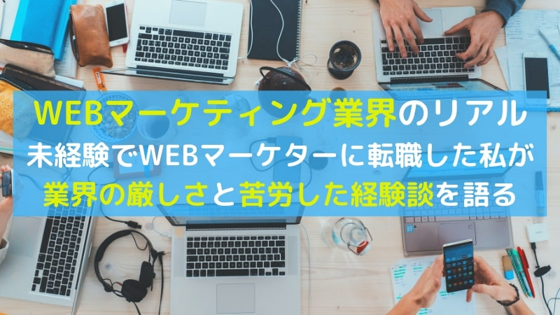 ウェブマーケティング業界 きつい 大変 辛い