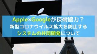 AppleとGoogleが新型コロナウイルス対策で協業?具体的な内容をわかりやすく解説