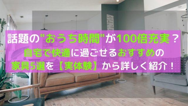 """おうち時間が100倍充実するオススメの""""家具""""厳選5選"""