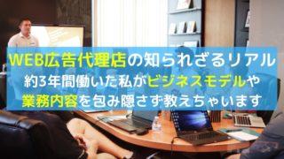 WEB広告代理店 仕事内容