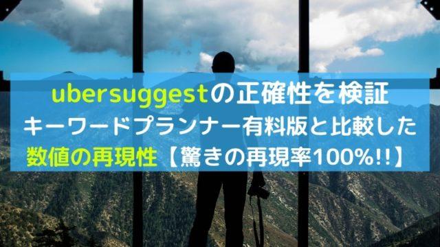 ubersuggestの検索ボリューム、使い方、登録方法