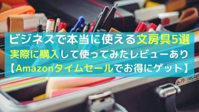 Amazonタイムセール 5月 ビジネス文房具 おすすめ