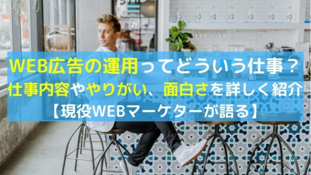 ウェブ広告の仕事,インターネット広告の仕事,WEB広告の仕事内容ややりがい、面白さ