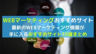 WEBマーケティングの情報収集におすすめのサイト10選【必読!用途別まとめ】