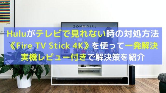 Huluがテレビで見れない場合の対処方法|Fire TV Stick 4Kで解決&実機レビューあり