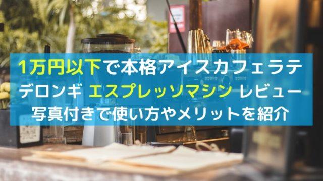 1万円以下!デロンギ エスプレッソ・カプチーノメーカーの使用感レビュー【おすすめのエスプレッソマシン】