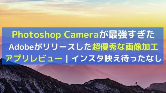 Photoshop Cameraの使い方を紹介!無料で使える最強の画像加工アプリレビュー