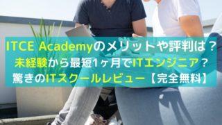 ITCE Academyの評判やメリットは?料金や研修内容など徹底解説【未経験でITエンジニア】