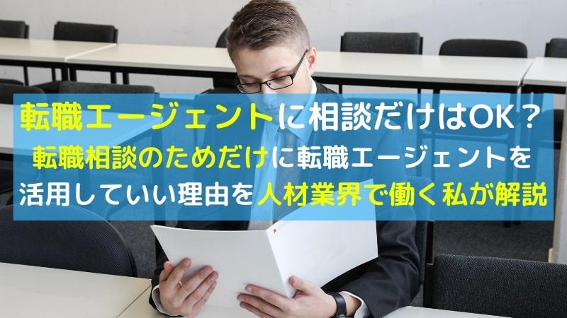 転職相談だけのために転職エージェントを使っていい理由【転職初心者向け】