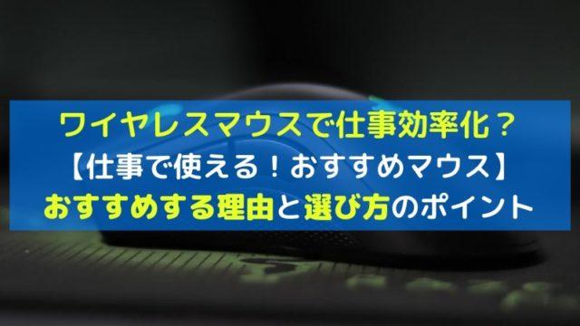 ワイヤレスマウスをおすすめする理由3選|仕事で使えるマウスの選び方