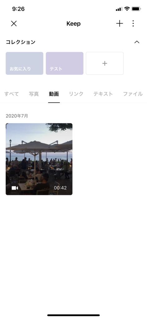 LINE Keepメモ 動画