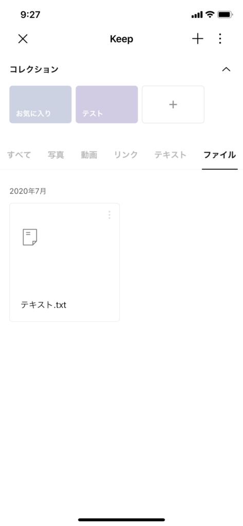 LINE Keepメモ ファイル