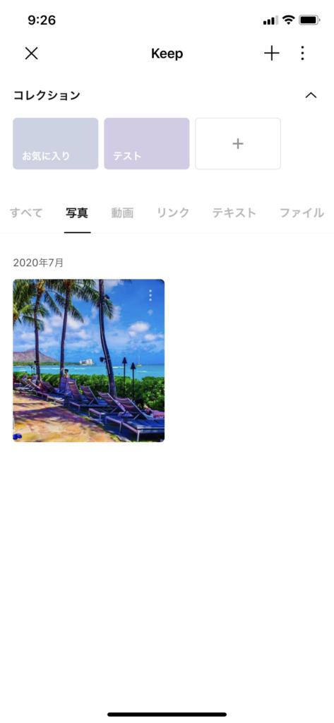LINE Keepメモ 写真