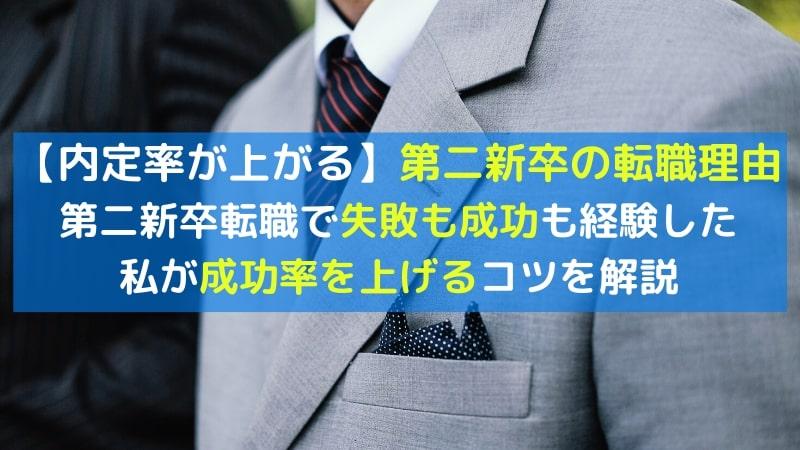 第二新卒の転職理由の考え方【転職成功率UP!】|失敗と成功法を解説
