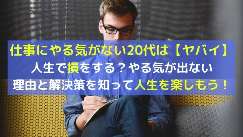仕事でやる気が出ない20代は人生で損をする?モチベが上がらない理由と取るべき選択肢3選