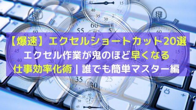 【爆速】仕事が早くなるEXCELショートカット20選!誰でも簡単マスター編