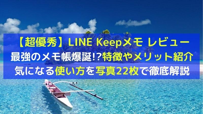 LINE Keepメモ 使い方,メリット,特徴
