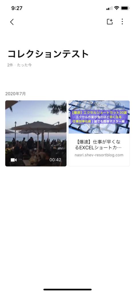 LINE Keepメモ コレクション作成