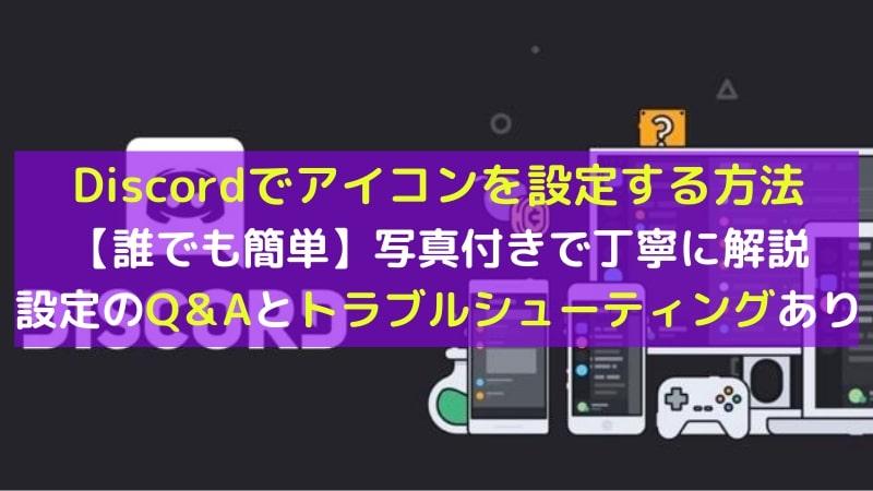 【画像で詳しく】Discord(ディスコード)のアイコン変更方法|プロフィール変更