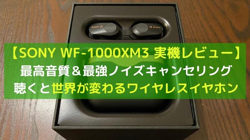 【神イヤホン】SONY WF-1000XM3レビュー|最高音質や操作性など徹底解説